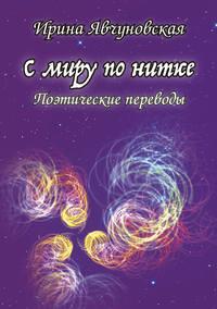 Явчуновская, Ирина  - С миру по нитке. Поэтические переводы