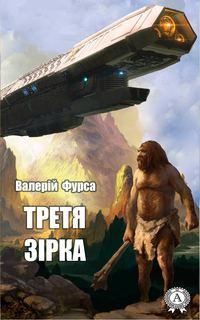 Фурса, Валерій  - Третя зірка