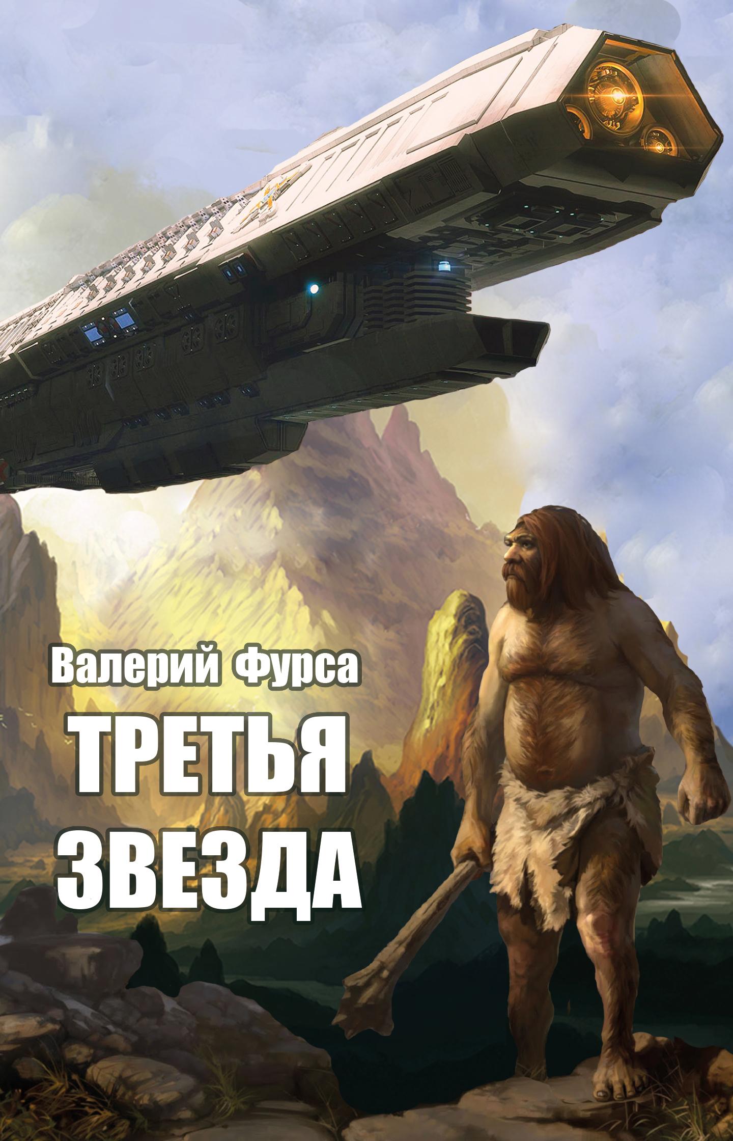 Валерий Фурса - Третья звезда