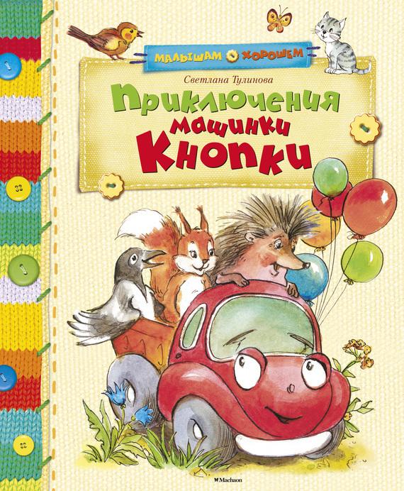 Светлана Тулинова - Приключения машинки Кнопки (сборник)