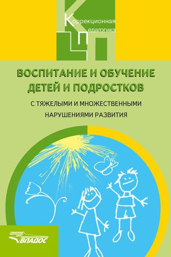 Обложка книги Воспитание и обучение детей и подростков с тяжелыми и множественными нарушениями развития, автор авторов, Коллектив