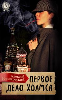 Клочковский, Алексей  - Первое дело Холмса
