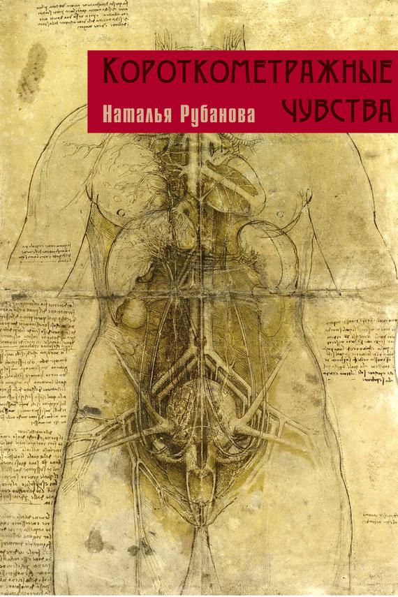 Наталья Рубанова бесплатно