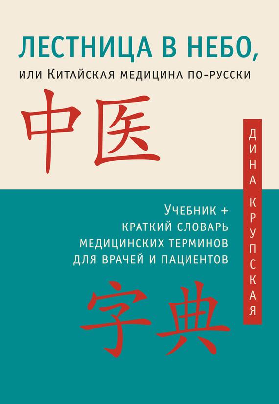 Дина Крупская - Лестница в небо, или Китайская медицина по-русски