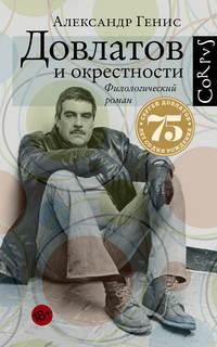 Генис, Александр  - Довлатов и окрестности