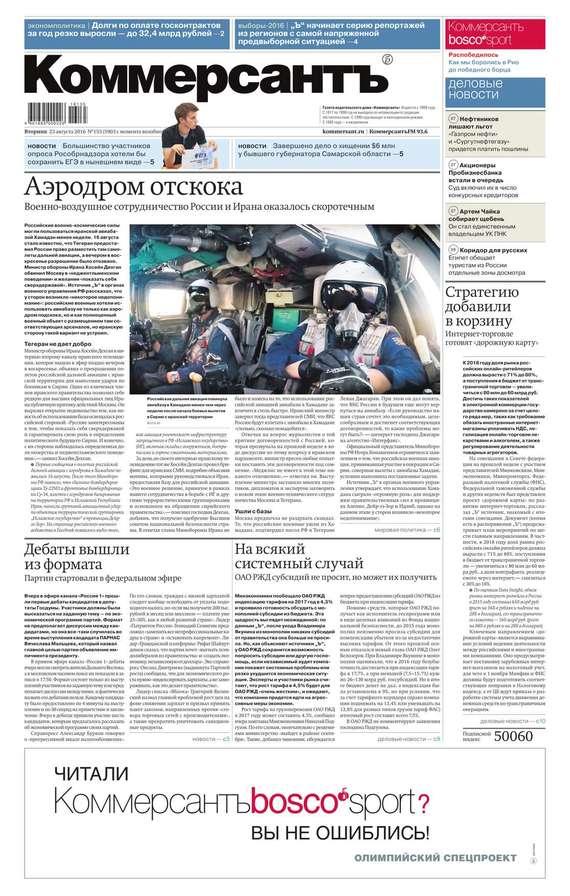 Книга КоммерсантЪ 153-2014