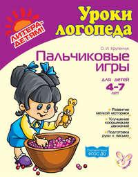 Крупенчук, О. И.  - Ладушки. Пальчиковые игры для малышей