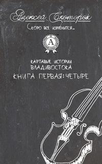 Скоморох, Алексей  - Четыре