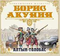 Акунин, Борис  - Алтын-толобас