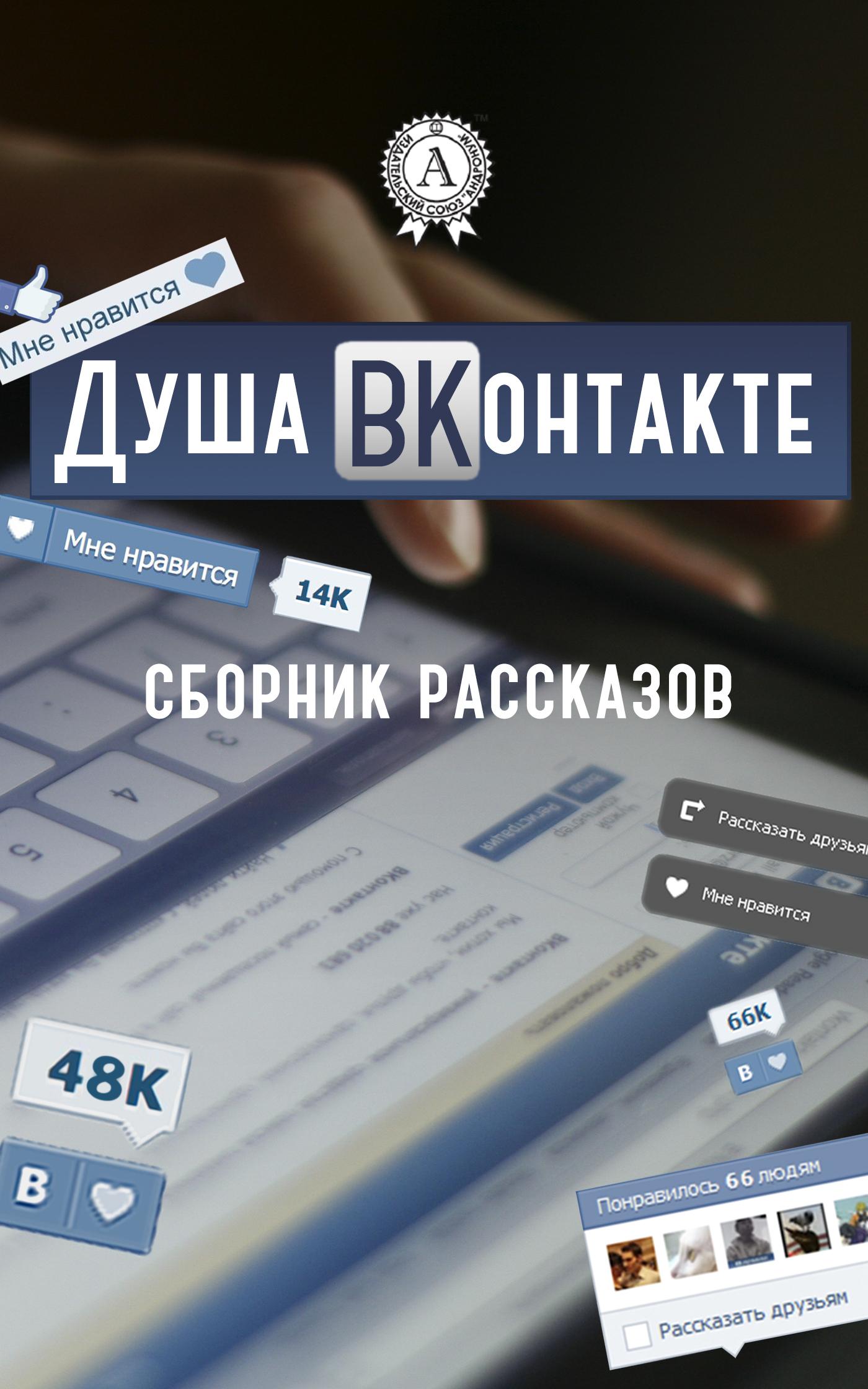 Коллектив авторов Душа ВКонтакте