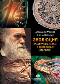 Марков, Александр  - Эволюция. Классические идеи в свете новых открытий