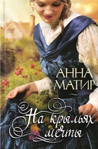 Матир, Анна  - На крыльях мечты