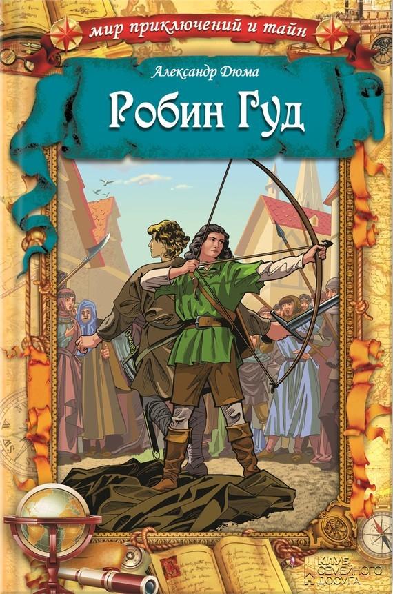 Легенда о робин гуде скачать fb2