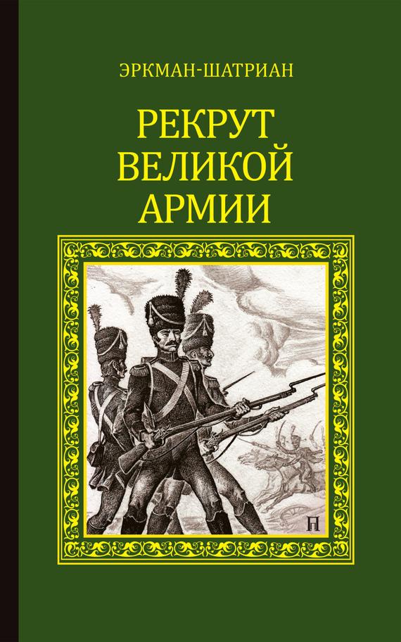Рекрут Великой армии (сборник) ( Эркман-Шатриан  )