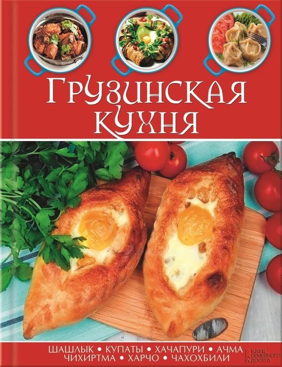 Сборник рецептов Грузинская кухня грузинская кухня