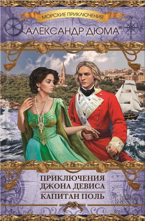 Александр Дюма Приключения Джона Девиса. Капитан Поль (сборник)