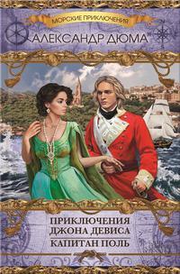 - Приключения Джона Девиса. Капитан Поль (сборник)