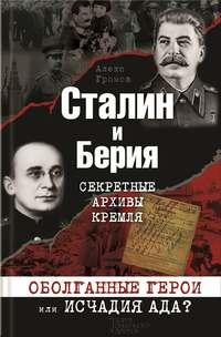 Громов, Алекс Бертран  - Сталин и Берия. Секретные архивы Кремля. Оболганные герои или исчадия ада?