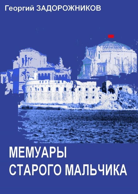 Мемуары старого мальчика (Севастополь 1941 1945) развивается активно и целеустремленно