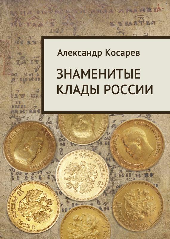 Александр Косарев Знаменитые клады России