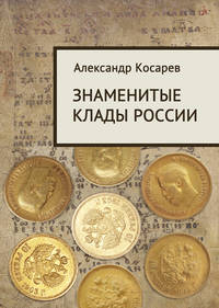 Косарев, Александр  - Знаменитые клады России