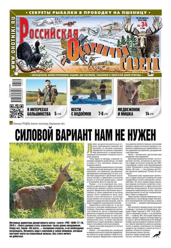 Российская Охотничья Газета 34-2016