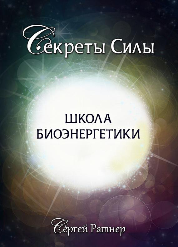 Сергей Ратнер бесплатно