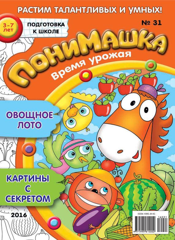 Открытые системы ПониМашка. Развлекательно-развивающий журнал. №31/2016 обучающие мультфильмы для детей где