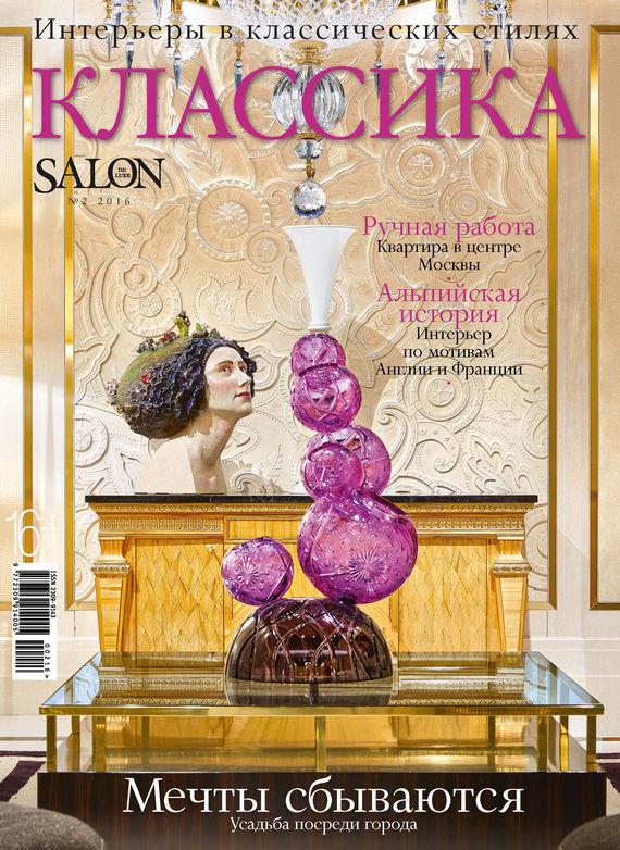 SALON de LUXE. Спецвыпуск журнала SALON-interior. №02/2016