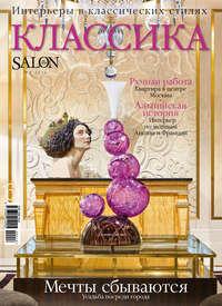«Бурда», ИД  - SALON de LUXE. Спецвыпуск журнала SALON-interior. №02/2016