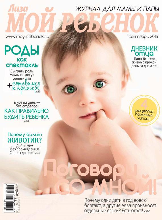цена ИД «Бурда» Журнал «Лиза. Мой ребенок» №09/2016 онлайн в 2017 году
