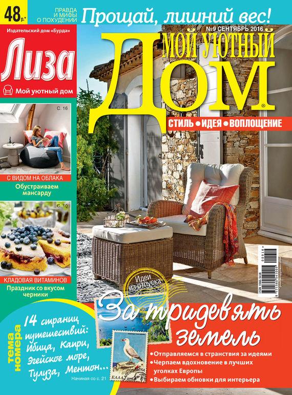 ИД «Бурда» Журнал «Лиза. Мой уютный дом» №09/2016 ид бурда журнал лиза мой уютный дом 06 2015