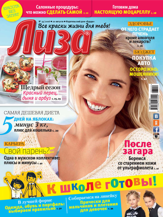 ИД «Бурда» Журнал «Лиза» №35/2016 ид бурда журнал новый дом 06 2015