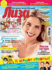 «Бурда», ИД  - Журнал «Лиза» №35/2016