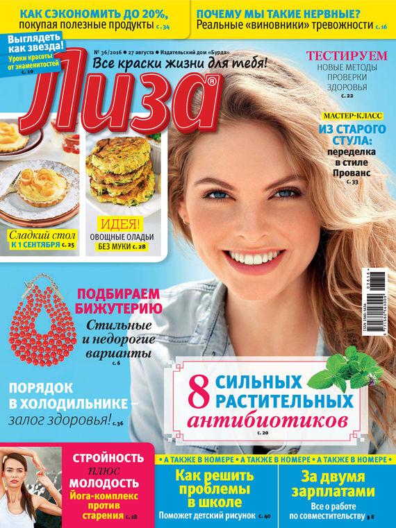 ИД «Бурда» Журнал «Лиза» №36/2016 ид бурда журнал лиза 32 2014
