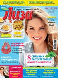 «Бурда», ИД  - Журнал «Лиза» №36/2016