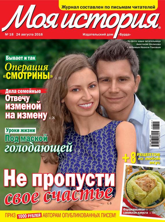 Журнал «Моя история» №18/2016