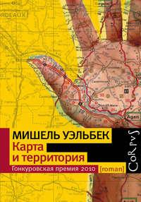 Уэльбек, Мишель  - Карта и территория