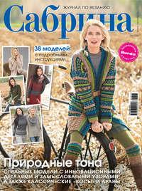 - Сабрина. Журнал по вязанию. №09/2016