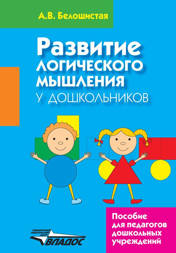 А. В. Белошистая Развитие логического мышления у дошкольников консультирование родителей в детском саду возрастные особенности детей