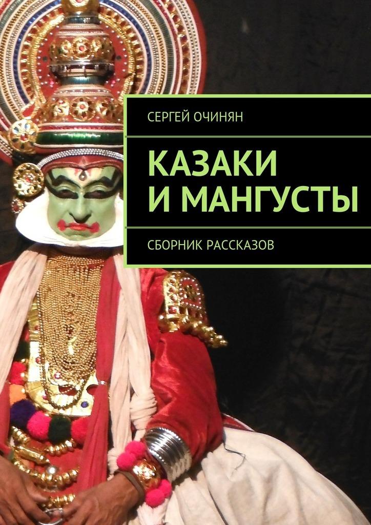 напряженная интрига в книге Сергей Владимирович Очинян