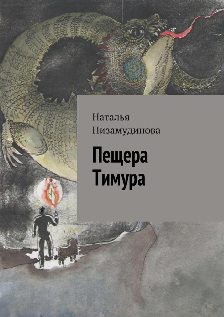 Наталья Низамудинова Пещера Тимура наталья думная скрытые чемпионы 21 века