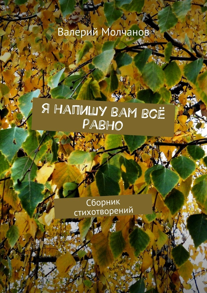 Валерий Молчанов Я напишу вам всё равно. Сборник стихотворений сапфир я убить нельзя научить