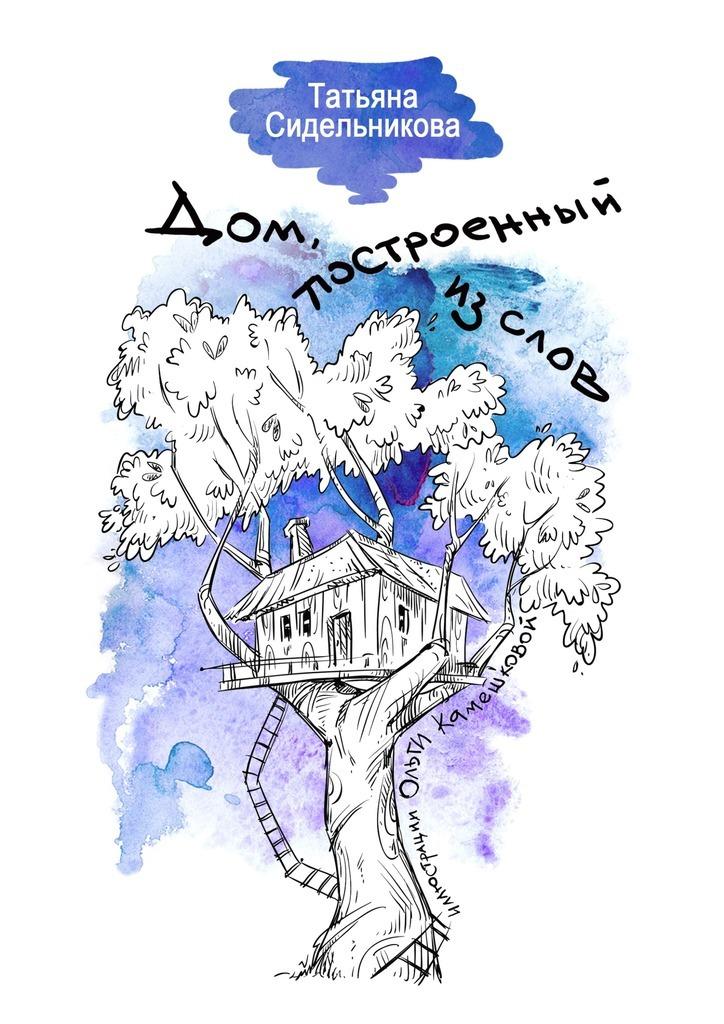 Дом, построенный из слов