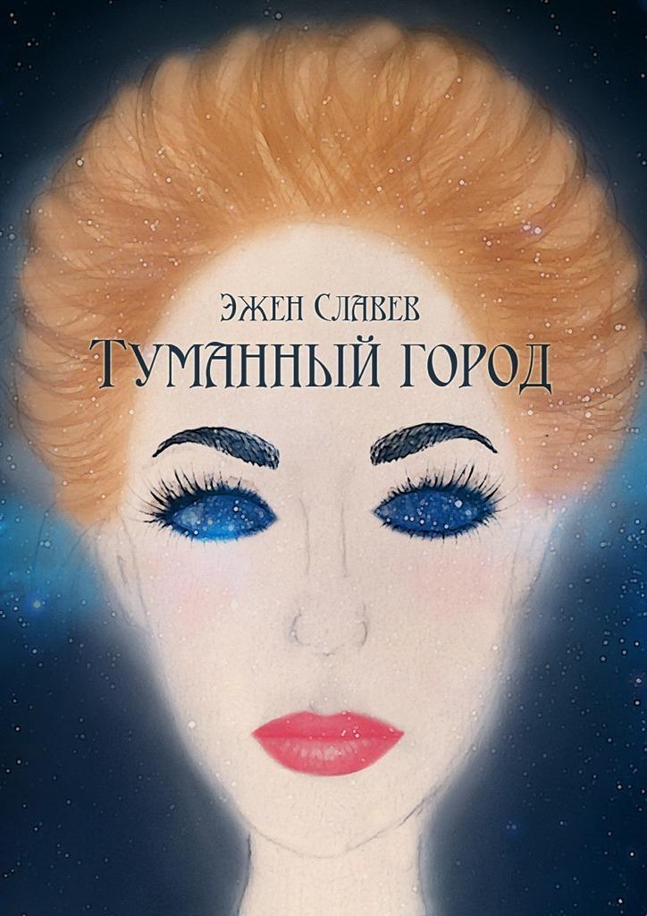 Эжен Славев Туманный город ирина горюнова одна женщина один мужчина