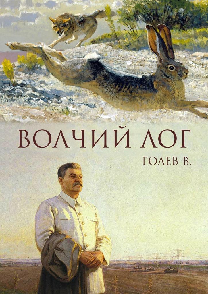 Валерий Иванович Голев Волчий лог