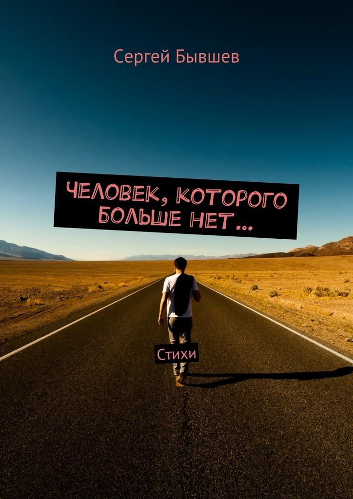 Сергей Сергеевич Бывшев бесплатно