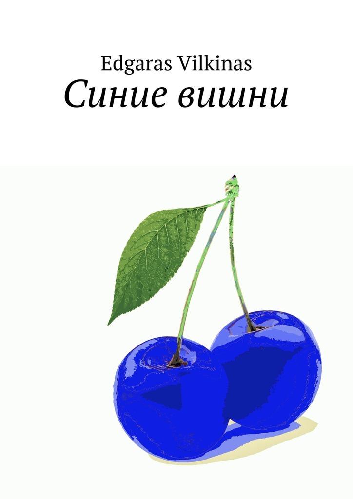 Синие вишни случается спокойно и размеренно
