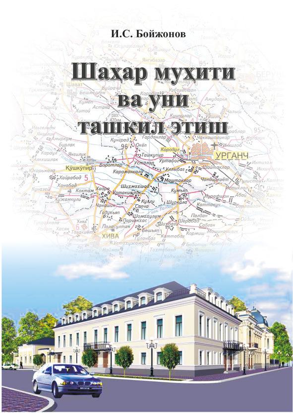 Обложка Янгиланиш йўлидан