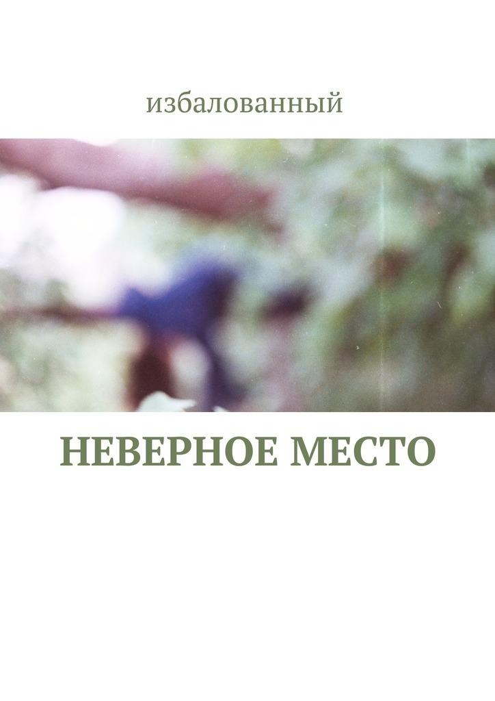 Обложка книги неверное место, автор избалованный